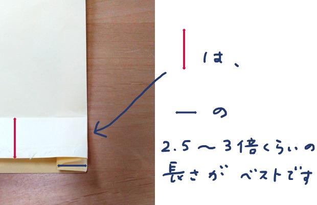 マチ付き紙袋の作り方④底の折り目をつける