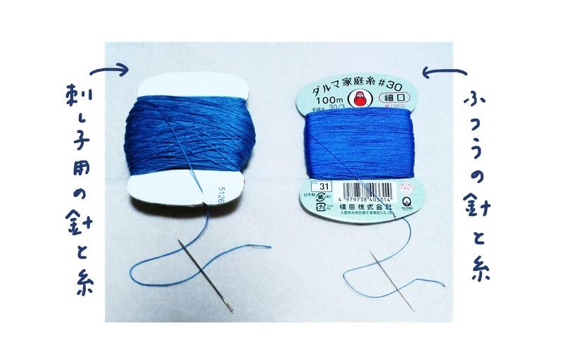 刺し子用の針と糸・ふつうの針と糸