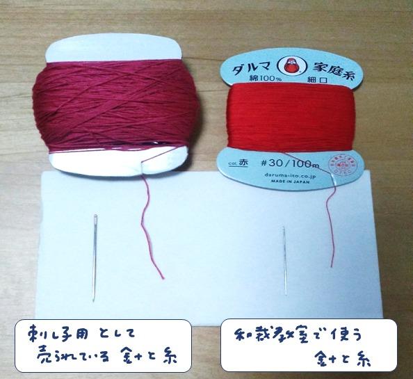 刺し子用の針と糸、和裁教室用の針と糸