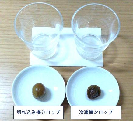 梅シロップの飲み比べ