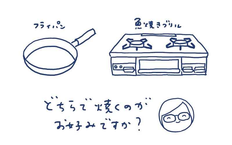 フライパンと魚焼きグリル、どちらで焼くのがお好みですか?