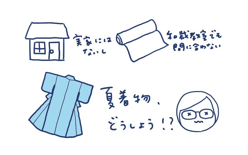 夏着物、どうしよう!?