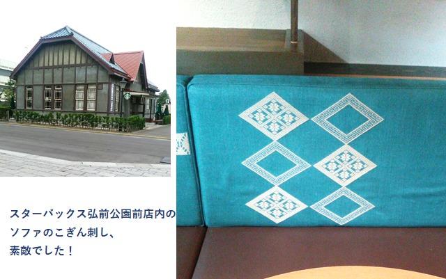 スターバックスコーヒー弘前公園前店