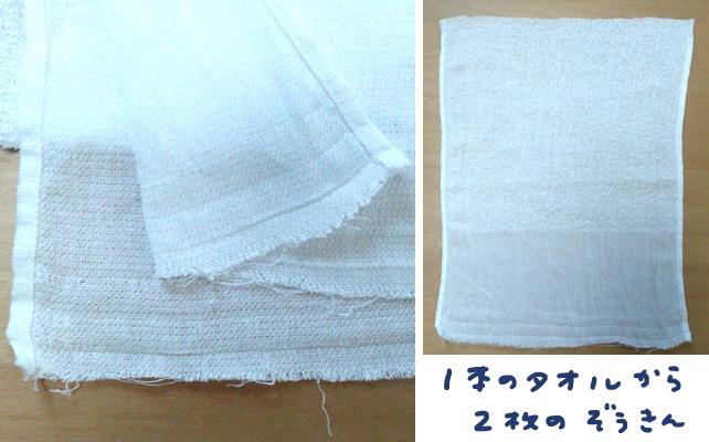 タオルの両端の縫い目をほどいて、半分に切る