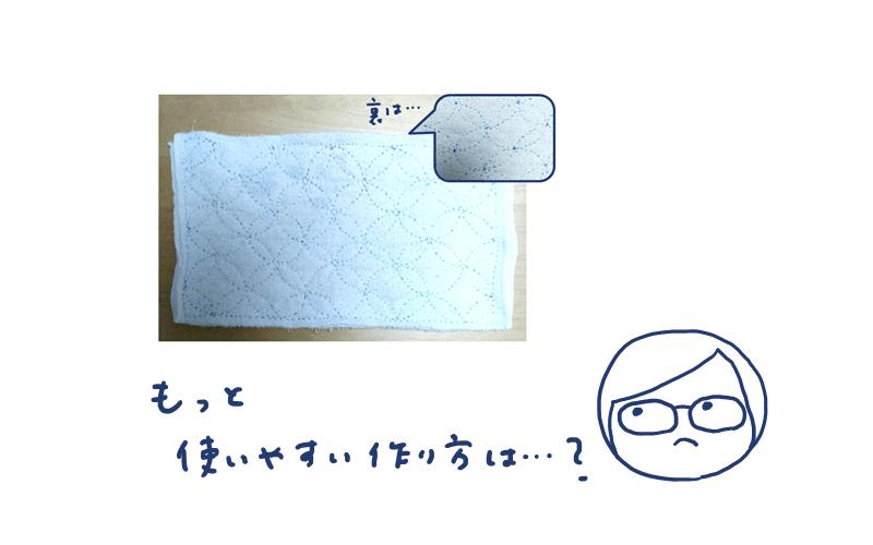 もっと使いやすい雑巾の作り方は・・・?
