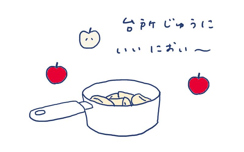 りんご煮を煮ていると台所じゅういい匂い