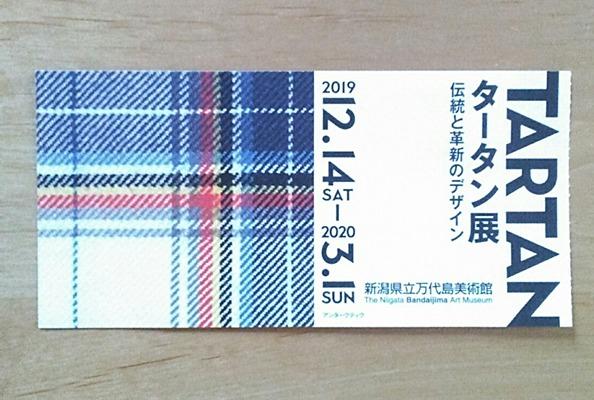 タータン展のチケット