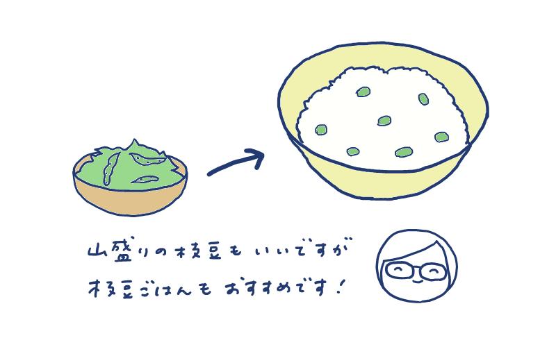 枝豆ごはんもおすすめですよ