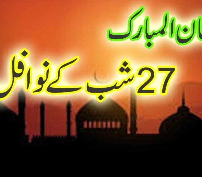 27 Ramadan Nwafil in Urdu