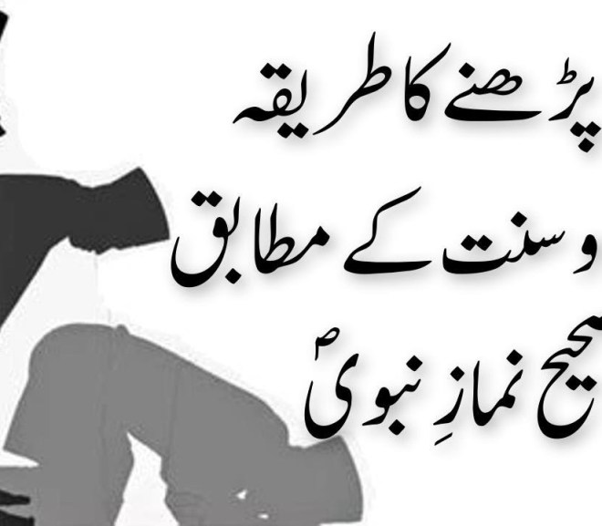 Namaz Parhne Ka Tareeqa In Urdu Complete In Urdu For All
