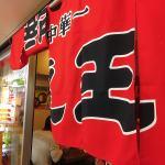 [龍王/横浜駅]の口コミや感想は?サンマー麺や天津丼が美味しい!