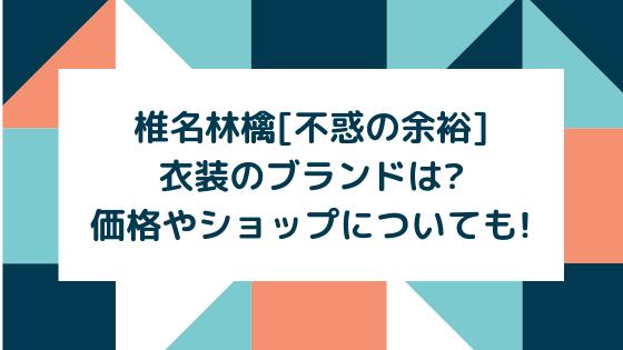 椎名林檎[不惑の余裕] 衣装のブランドは_ 価格やショップについても!