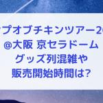 バンプオブチキンツアー2019@大阪|グッズ列混雑や販売開始時間は?