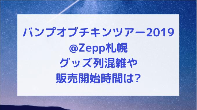 バンプオブチキンツアー2019@Zepp札幌 グッズ列混雑や販売開始時間は?
