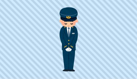 町田駅が入場規制!遅延証明書のもらい方やネット発行についても!