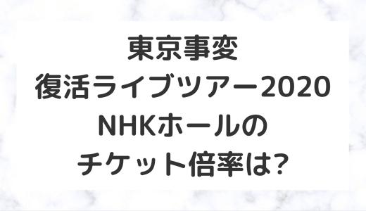 東京事変復活ライブツアー2020@NHKホールのチケット倍率は?ニュースフラッシュまとめ!