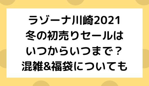 ラゾーナ川崎2021冬の初売りセールはいつからいつまで?混雑&福袋についても