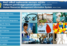 Photo of HRMIS (Human Resource Management Information System)