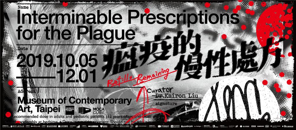 瘟疫的慢性處方 感染誌邀請一同參與