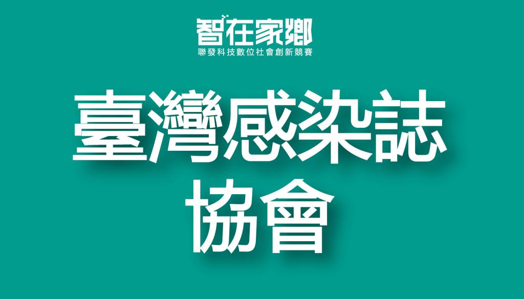 臺灣愛滋資源平台,入圍智在家鄉競賽。