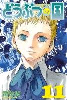 Doubutsu no Kuni Volume 11