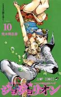 JoJolion Volume 10