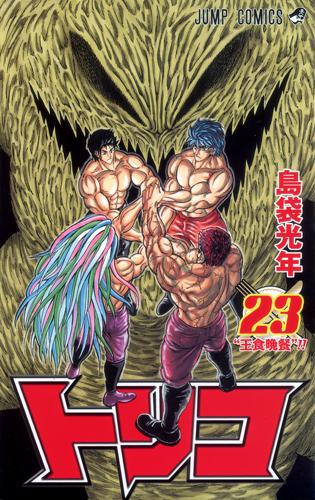 Toriko Volume 23