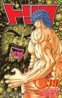 Toriko Volume 39