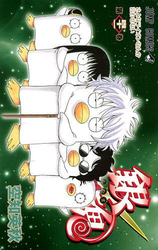 Gintama Volume 41