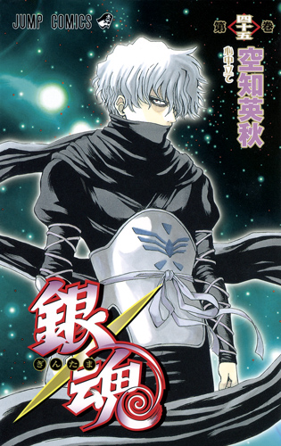 Gintama Volume 45