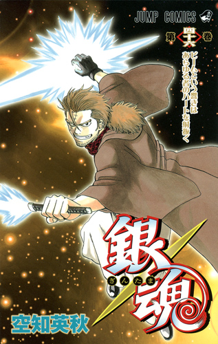 Gintama Volume 46