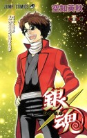 Gintama Volume 54