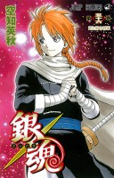 Gintama Volume 56