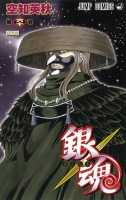 Gintama Volume 60