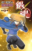 Gintama Volume 62
