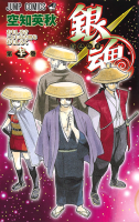 Gintama Volume 71