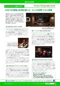 紙版の「横浜日吉新聞」第1号(第2版)の2ページ目。今回の募集はこの裏面での掲載になります(PDF版はこちらからダウンロードできます)