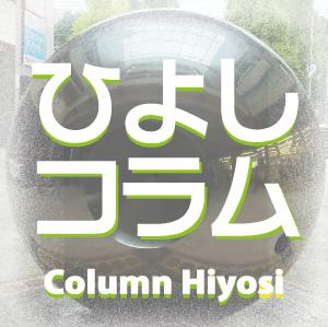 <コラム>自らの利益のため「日吉村」を引き裂いた大都市横浜と川崎の罪