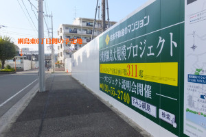 旧ヤマトのビル側から見た綱島東6丁目の建設予定地。ちょうど新幹線高架のあたりにある