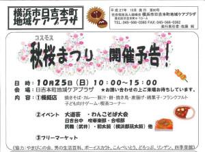 日吉本町地域ケアプラザの広報紙より