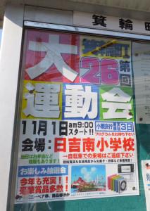町内会掲示板に貼られた箕輪町の2015年運動会のポスター