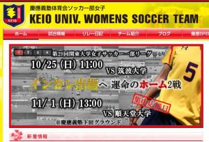 慶應義塾大学のソッカー(サッカー)部女子のホームページ