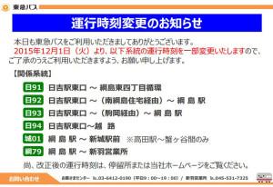 東急バスによる時刻変更の告知