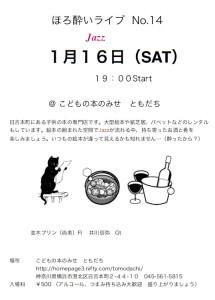 20160113tomodachi01