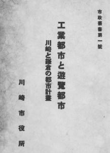 昭和9年1月に発行された「川崎市市政叢書第1号~工業都市と遊覧都市:川崎と鎌倉の都市計画」で合併問題に反論