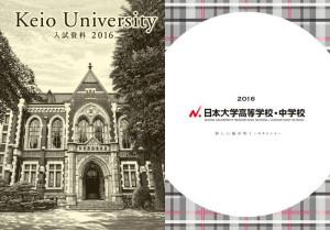 慶應義塾大学の入試案内(左)と日大高校・中学校の学校案内