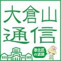 大倉山通信~港北区の話題