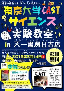 2月14日(日)に開かれる空気の不思議をテーマとしたイベント「サイエンス実験教室」のポスター