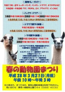 夢見ケ崎動物公園で3月21日(月・祝)に開かれる「春の動物園まつり」のポスター