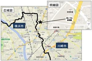 今回、両市が保育所を共同整備したのは限りなく横浜市鶴見区に近い川崎市幸区内